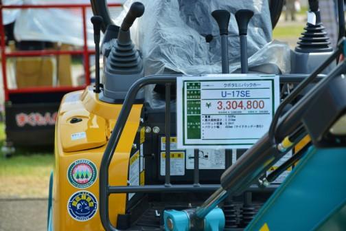クボタ ミニバックホー U-17SE 価格¥3,304,800 重量 1620kg 最大掘削深さ 2,310mm バケット容量 0.04㎡ バケット幅 450mm(サイドカッター含む)