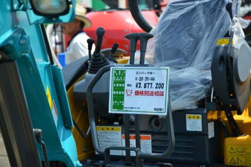 クボタ ミニバックホー U-20-3S+HG 価格¥3,877,200 展示会特価は別途相談だそうです。