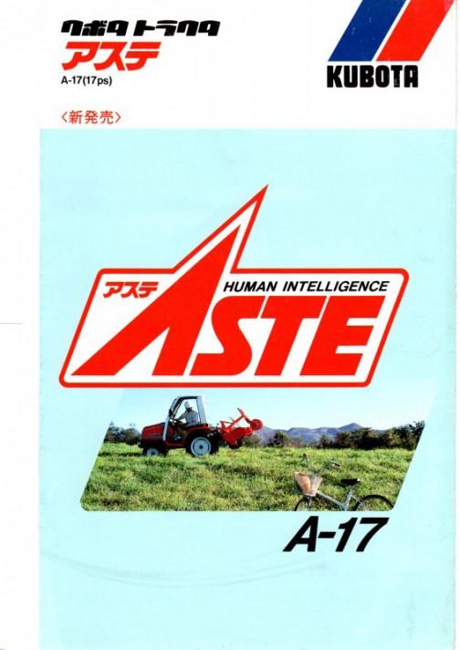 クボタトラクターASTE(アステ)A-17カタログ