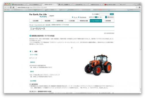 株式会社クボタ(本社 大阪市浪速区:社長 木股昌俊)が畑作市場への本格参入に向けて開発を進めてきました、畑作用トラクタがこのたび完成しましたのでお知らせします。