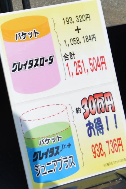 チラシを拡大してみるとこんな感じ。ジュニアはバケットが付いて100万円を切ってるよ・・・そういうことですね。