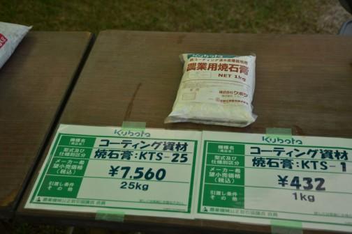農業用焼石膏 KTS-25 ¥7,560 25kg