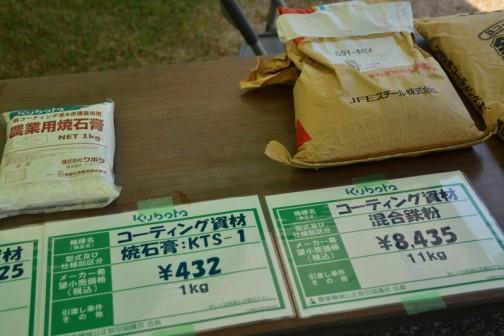 農業用焼石膏 KTS-1 ¥432 1kg