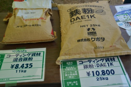 左、鉄コーティング資材 混合鉄粉 ¥8,435 11kg 右、鉄コーティング資材 鉄粉 DAE1K ¥10,800 25kg 左はJFEスチール製
