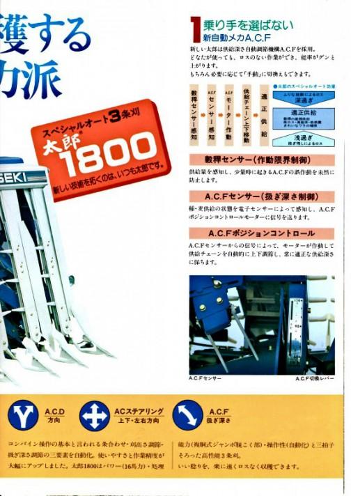 ヰセキ複胴コンバイン 太郎 HL1800 スペシャルオート3条刈カタログ