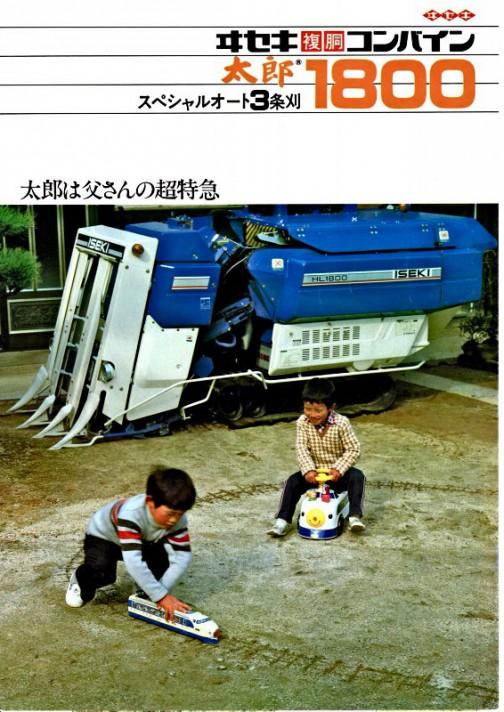 ヰセキ複胴コンバイン 太郎1800 スペシャルオート3条刈
