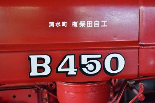 機種名:ファームオールトラクタ 形式・仕様:B450型 55馬力 製造社・国:インターナショナルハーベスター社 アメリカ 導入年度:1965(昭和40)年 使用経過:更別村更別、細川担が甜菜の省力事業で導入。当時の大型トラクタでは性能も良く使いよかった。1983(昭和58)年から幕別町中里、佐藤貞雄が2年使用。1985(昭和60)年から幕別町美川、蓑浦邦雄が二尺五寸の馬鈴薯畑の専用機で7年間使用。その後、柴田自工で保存。