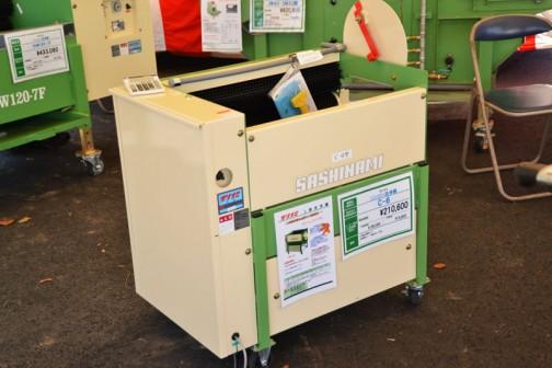 サシナミ ニンジン洗浄機 C-6 価格¥210,600 ○小型な安価タイプ ○洗浄能力 1回あたり20kg
