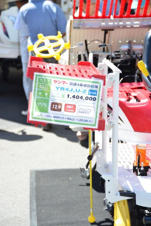 ヤンマー 高速4条植田植機 YR4J,U-Z UFO仕様 価格¥1,404,000 12.9は馬力のことでしょうか、HMTペダル変速、フロントハンドル、すこやかロータ、疎植栽培対応 ★施肥機・UFO無し仕様=YR4J,Z ¥1,285,200