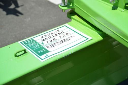 STAR リヤグレーダ MRG1560 価格¥198,720  ○除雪、堆肥の拡散、農場・圃場の整備など幅広く対応 ○全面・前後の両ブレードで前進、後進作業がスピーディ ○ブレード角はピンで左右25度、各2段に調節