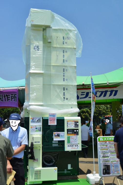 シズオカ 遠赤外線乾燥機 SSE-EL45 価格¥2,214,000