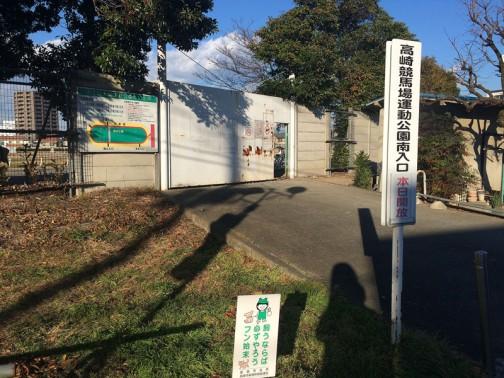 「高崎競馬場運動公園南入口」なんだかすごい所から入るんですね。ヤサグレ感満載です。