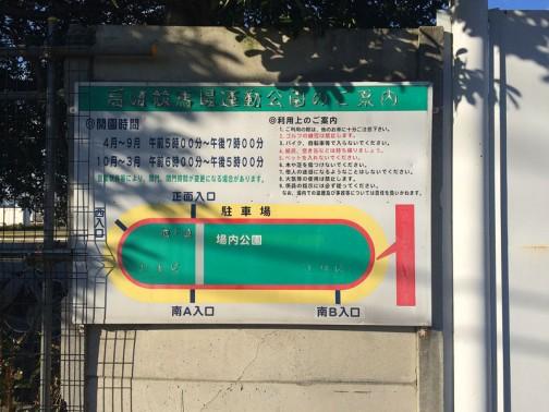 廃止から10年以上経っていますから、この看板もそれくらい経っているのでしょう。「高崎競馬運動公園のご案内」の文字が、新しい立体デザインフォントみたいになっています。