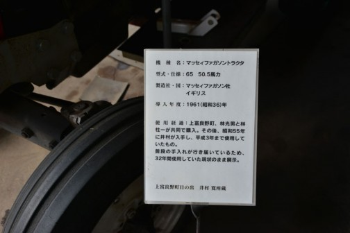 機種名:マッセィファガソントラクタ 形式・仕様:65 50.5馬力 製造社・国:マッセィファガソン社 イギリス 導入年度:1961(昭和36)年 使用経過:上富良野町、林光男と林柱一が共同で購入。その後、昭和55年に井村が入手し、平成3年まで使用していたもの。 普段の手入れが行き届いているため、32年間使用していた現状のまま展示。