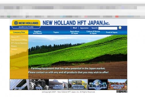 日本ニューホランドの英語版には NEW HOLLAND HFT JAPAN と書いてあります。