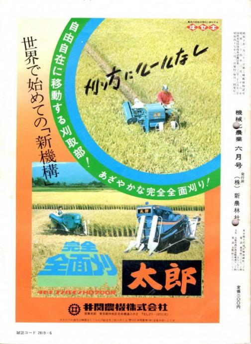 こちらは同じく機械化農業、昭和47年(1972年)のヰセキコンバイン、HD700R「太郎」広告です。