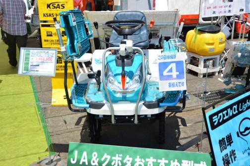 クボタ4条植田植機 ラクウエルα ZP45L-T5-Z JA特別仕様機 価格¥1,468,800