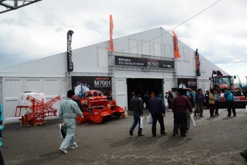 入口を入って「どん」と控えるのはクボタの新大型トラクターM7001シリーズの大きなテント。どっかで見たことあるなあ・・・