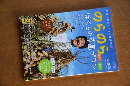 こども農業雑誌 「のらのら」2016年春号発売中です! でも、「毎回10割、それも全部ホームランだ!」というつもりでやっているにもかかわらず、3割のシングルヒットだって打ててない感じ・・・