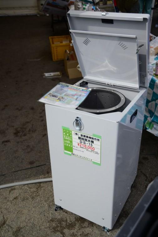 プライスタグには・・・株式会社齋藤農機制作所 種籾脱水機 DS-15 価格¥216,000 最大投入量15kg