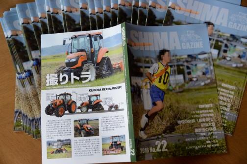 概ね環境保全会活動の広報+諸々町内の回覧であるSHIMAgazine。
