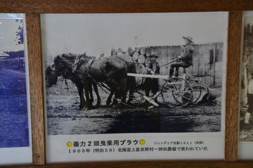 ●畜力2頭曳き乗用プラウ● ジョンディア製16×1(米国)1905年(明治38)北海道上富良野村 神田農場で使われていた