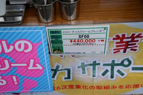 毎日アイスが食べられる代償は税込み¥475200。オカネツ アイスクリームブレンダー SF00
