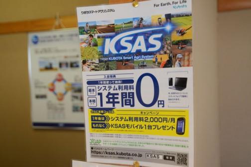 KSAS 0円(1年間)さらにKSASモバイル1台プレゼント・・・なんだか携帯会社のコマーサルな感じ。
