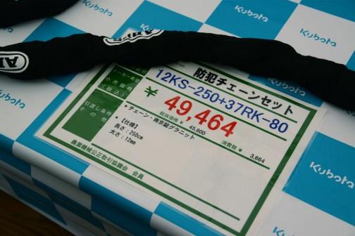 同じく防犯チェーンセット 12KS-250+37RK-80 価格¥49,464 セット内容 ★チェーン・南京錠グラニット ★仕様 長さ:250cm 太さ:12mm チェーンの太さ、12mmもあるんですね!
