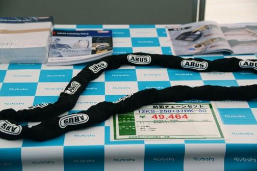 防犯チェーンセット 12KS-250+37RK-80 価格¥49,464 いい値段ですけど、これで盗難を防げるなら一回掛け捨ての保険と思えば納得できるかも。