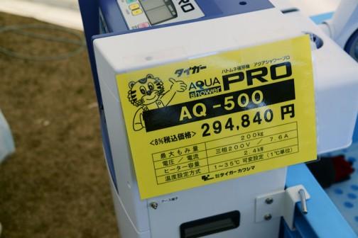 タイガーカワシマ ハトムネ催芽機 アクアシャワープロ AQ-500 価格¥294,840 最大もみ量:200kg 電圧/電流:三相200V/7.6A ヒーター容量:2.4kw 温度設定方式:1〜35℃ 可変設定(1℃単位)