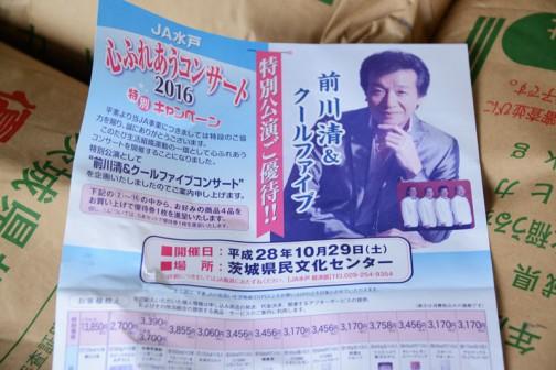 何かチラシが乗ってる・・・なになに? 前川清コンサート・・・こういうところにアプローチしてるんだなあ・・・前川さん。