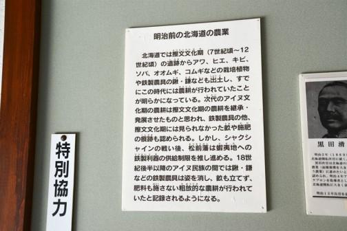 気を取り直して軌道修正します。文字だけのパネル。タイトルは「明治前の北海道の農業」