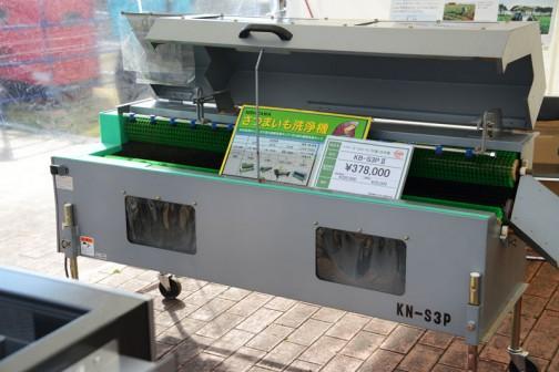 クボタ さつまいも(甘藷)洗浄機 KB-S3PⅡ 価格¥378,000