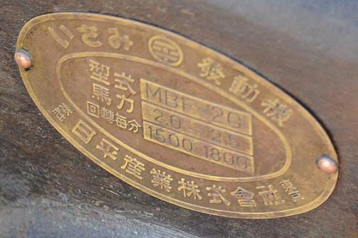 拡大してみます。型式がMBF-20型で、馬力が2.0-2.5馬力、1500-1800rpmということがわかります。