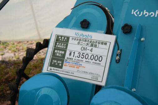クボタ歩行型たまねぎ収穫機 ボニータ(露地) OH-4 価格¥1,350,000 品番:11 5J133 000000 露地栽培・マルチ栽培に対応 これ一台でこれだけの作業ができる 堀取り→茎葉切断→整列