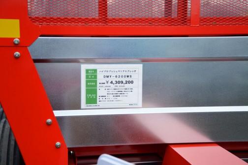 デリカ ハイドロプッシュマニアスプレッダ DMY-6200WS 価格¥4,309,200 特長:油圧シリンダ搬送方式でどろどろ堆肥も均一散布。リモコン・パワーゲートを標準装備。荷台はステンレス製/厚まきに威力を発揮する横型2段ビータ。 最大積載容量:6.1(最大積載質量:4500kg) 散布幅:2.5〜3.5m 適応トラクタ:50PS〜