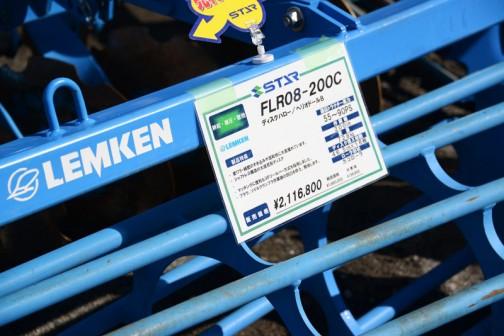 レムケン ディスクハロー/ヘリオドール8 FLR-200C 価格:¥2,116,800 適応トラクター馬力:55〜90PS 作業幅:200cm 重量:728kg ディスク径×枚数:46.5cm×16枚 ローラ形状:カゴローラ 製品特長 ●麦わら・緑肥のすき込みや混和性に大変優れています。 ●シャフトレス構造の大径花形ディスク ●マッチングに便利な3Pツールバー方式を採用しました。 ●プラウ、ソイルクランブラ作業跡の凹凸を砕土、整地します。