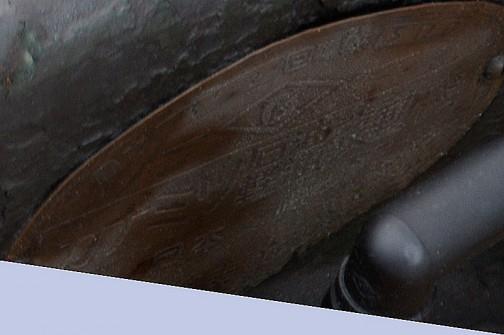 銘板を拡大してみると「カナミツ」石油・軽油発動機と書いてあるように見えます。