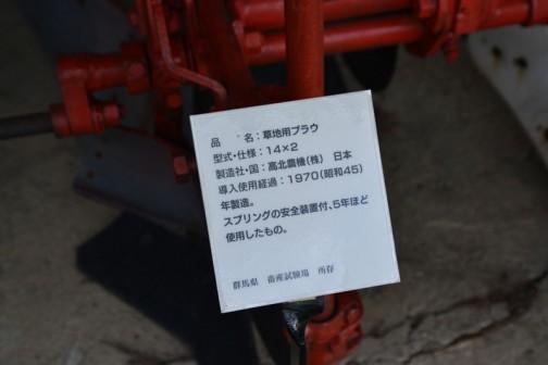 品名:草地用プラウ 形式・仕様:14×2 製造社・国:高北農機㈱ 日本 導入使用経過:1970年(昭和45)年製造。スプリングの安全装置付、5年ほど使用したもの。