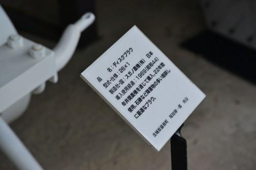 品名:ディスクプラウ 形式・仕様:26×1 製造社・国:スガノ農機 日本 導入使用経過:1969(昭和44)年井関農機を通じて購入。22年間使用、石礫など障害物の多い畑耕しに最適なプラウ。