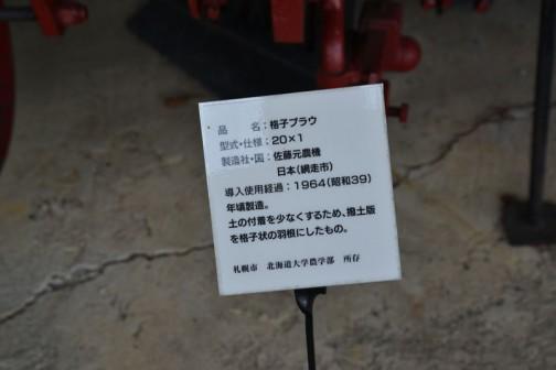 品名:格子プラウ 形式・仕様:20×1 製造社・国:佐藤元農機 日本(網走市) 導入使用経過:1964(昭和39)年頃製造。土の付着を少なくするため、撥土板を格子状の羽根にしたもの。