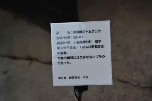品名:深耕用ボトムプラウ 形式・仕様:22×1 製造社・国:小西農機 日本 導入使用経過:1964(昭和39)年製造。作物の増収には欠かせないプラウであった。