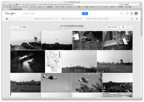 グーグルプラスには写真が上がっています。屋根に間違って落とされたりもしたんですね。木製の唐箕に機銃弾の薬莢が突き刺さっている写真もありました。