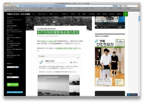 このサイトです。水戸市のお隣の市ですけど、こういうことよく知りませんでした。(以前住んでたりしたのに・・・)