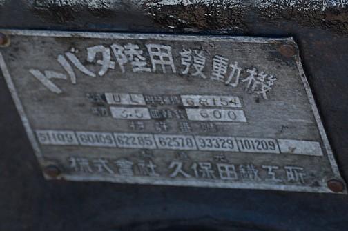 銘板を拡大してみます。クボタなのに名前は「トバタ陸用發動機」 UL型 3.5馬力/600rpm