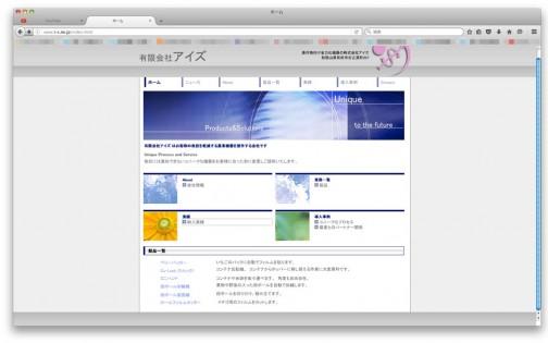 有限会社アイズというメーカーのミニハンドMK-505i