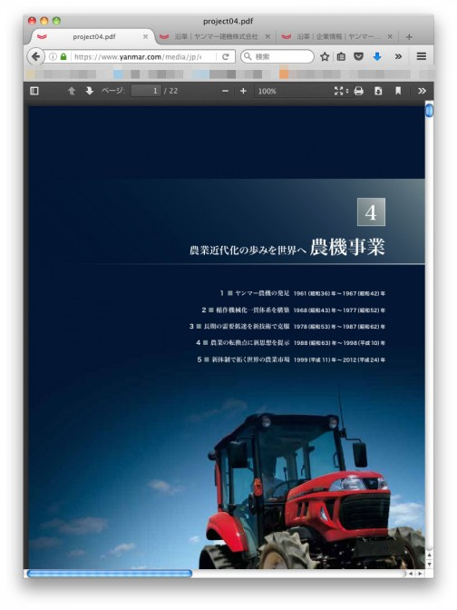 https://www.yanmar.com/media/jp/co/aboutus/pdf/project04.pdf
