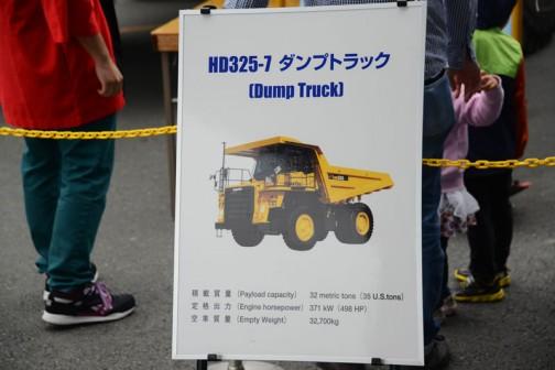 コマツダンプトラック HD325-7 水冷4サイクル6気筒15.24L498馬力、搭載量32トン。フロントキャリパーディスクタイプブレーキ、リア多板ディスクタイプブレーキ。