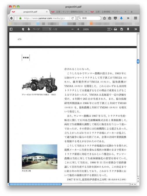 『農業近代化の歩みを世界へ  農機事業』表紙
